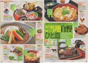 ◇パンフ 高速家族号外 料理
