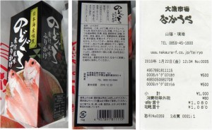 ★のどぐろふりかけ 購入商品20160122大漁市場なかうら (54)