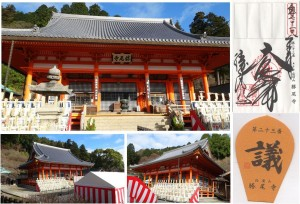 ●本堂 勝尾寺20151228 (3)
