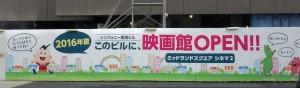 ◆看板シンフォニー豊田ビル20160214 (5)
