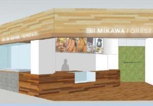 MIKAWA FOREST(ミカワフォレスト)