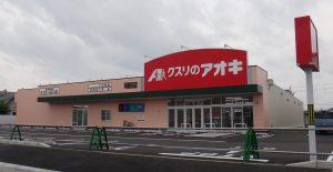 ■■クスリのアオキ河原田店20160503 (2)