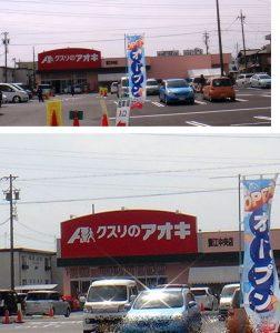 ●クスリのアオキ蟹江中央店20160423