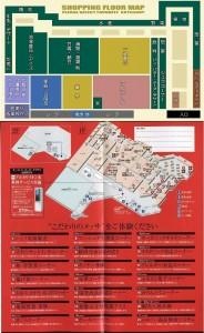 ○20090725メッサ オークワ高松店・レイアウト