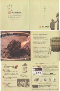 ◆パンフ桝塚味噌
