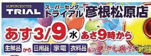 トライアル彦根松原店 オープンロゴ