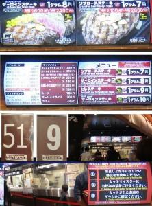 ◆看板 いきなりステーキ (3)