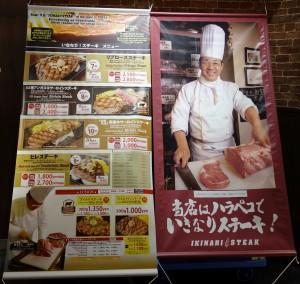 ◆看板 いきなりステーキ (8)