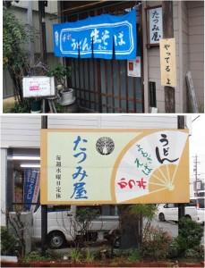 ◆20160220たつみ(愛知県岡崎市) (1)