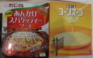 購入商品あさくまコーンスープ20160319オークワ幸田店 (5)