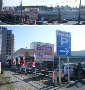 ●20090110ヤマナカ小田井店
