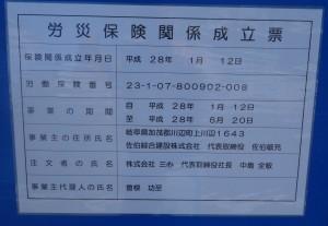 ◇労災看板三心玉の井店20160326 (2)