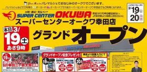 グランドオープンチラシ オークワ幸田店 ロゴ