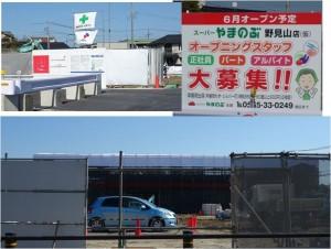◆20160315やまのぶ野見山店 (3)