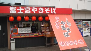 ■売場 富士宮やきそば20120122富士川SA (4)