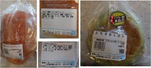 ★購入商品パン ヤマダストア左京山店20160308 (9)