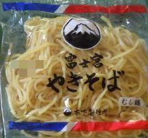 木下製麺所黒麺