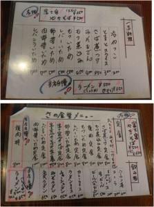 ◇メニューさの食堂(富士宮市)20160219 (6)