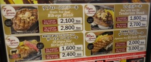 看板 いきなりステーキ (5)