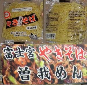 ■曽我めん20091003 食鮮館タイヨー 富士厚原店 (26)