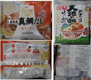★購入商品国分と藤原乾麺20160319オークワ幸田店 (5)
