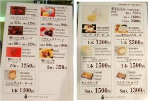 ◇商品リスト 新杵堂20160302ラグーナ蒲郡 (23)
