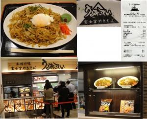 ◆うるおい亭20090624ららぽーと磐田 うるおい亭