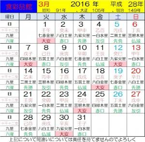2016年3月カレンダー