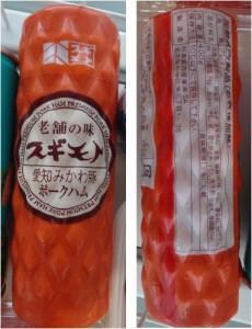 ★購入商品スギモト豚肉ハム20160319オークワ幸田店 (21)