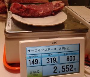 肉の計測いきなりステーキ (24)