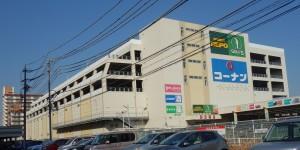 ●20160304ホームセンターコーナン 砂田橋店 (1)