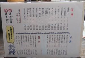 メニュー20160222手打ち処 実演 三峰(岡崎市) (6)