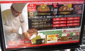 看板 いきなりステーキ (6)