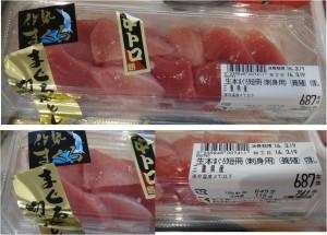★購入商品伊勢まぐろ20160319オークワ幸田店 (12)