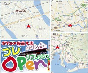 ヨシヅヤ佐古木店地図◆