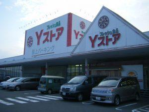 20080913 ヨシヅヤ佐古木店 (1)