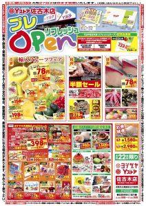 ヨシヅヤ佐古木店オープンチラシ