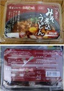 ★味噌煮込みうどん 太陽の味 購入商品20160224豆腐屋豆蔵幸田店売店 (5)