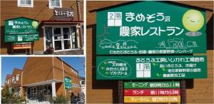 ◆20160224豆腐屋豆蔵幸田店売店 (36)