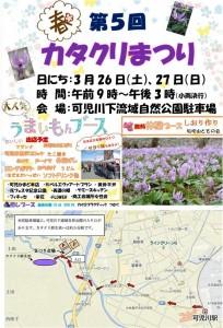 ◇ポスター カタクリ 可児市