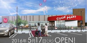 クックマート佐鳴湖店
