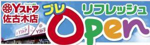 ヨシヅヤ佐古木店オープンロゴ-2