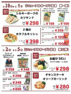 Odakyu OX MART 新百合ヶ丘店チラシ