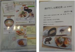□メニュー-3 20160224豆腐屋豆蔵幸田店食事 (11)