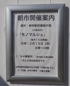 ◆20160224看板 モモチャミ ブレッド (19)