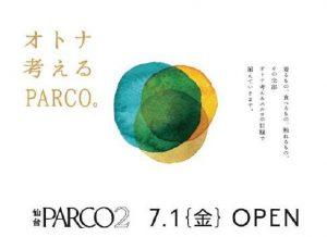 仙台パルコ2 ロゴオープン
