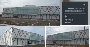 ■オフサイトセンター富士山静岡空港20160402 (5)