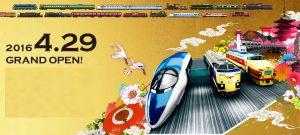 京都鉄道博物館オープンロゴ