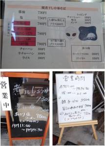 ◆メニュー 営利庵(名古屋市)20160325 (7)