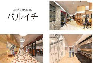 仙台パルコ2 1階 パルイチイメージ